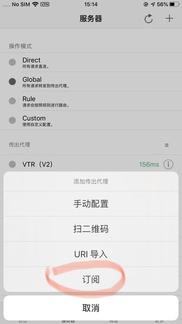V2ray(苹果版) - Kitsunebi