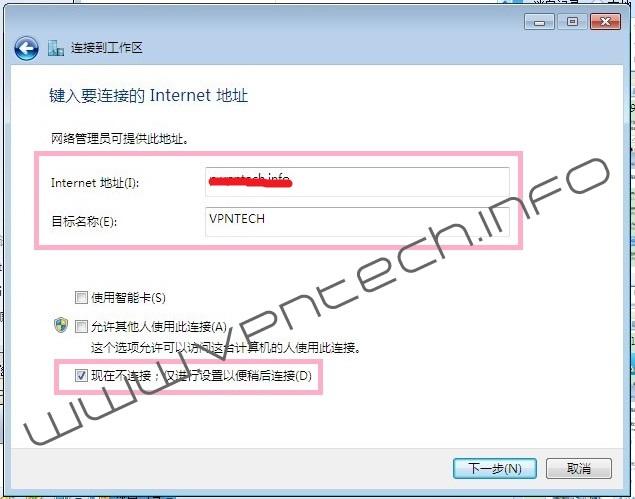 L2TP/IPSec 梯子 - Windows 7 使用指南